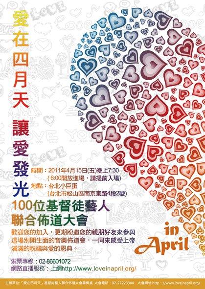 2011年4/15(五) 晚上七點半 愛在四月天 / 讓愛發光 基督徒藝人聯合音樂佈道會 地點:台北小巨蛋