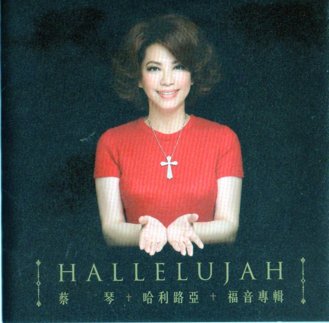 蔡琴哈利路亚原版歌谱